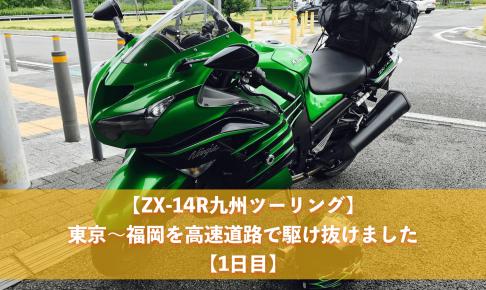 ZX-14R 九州ツーリング